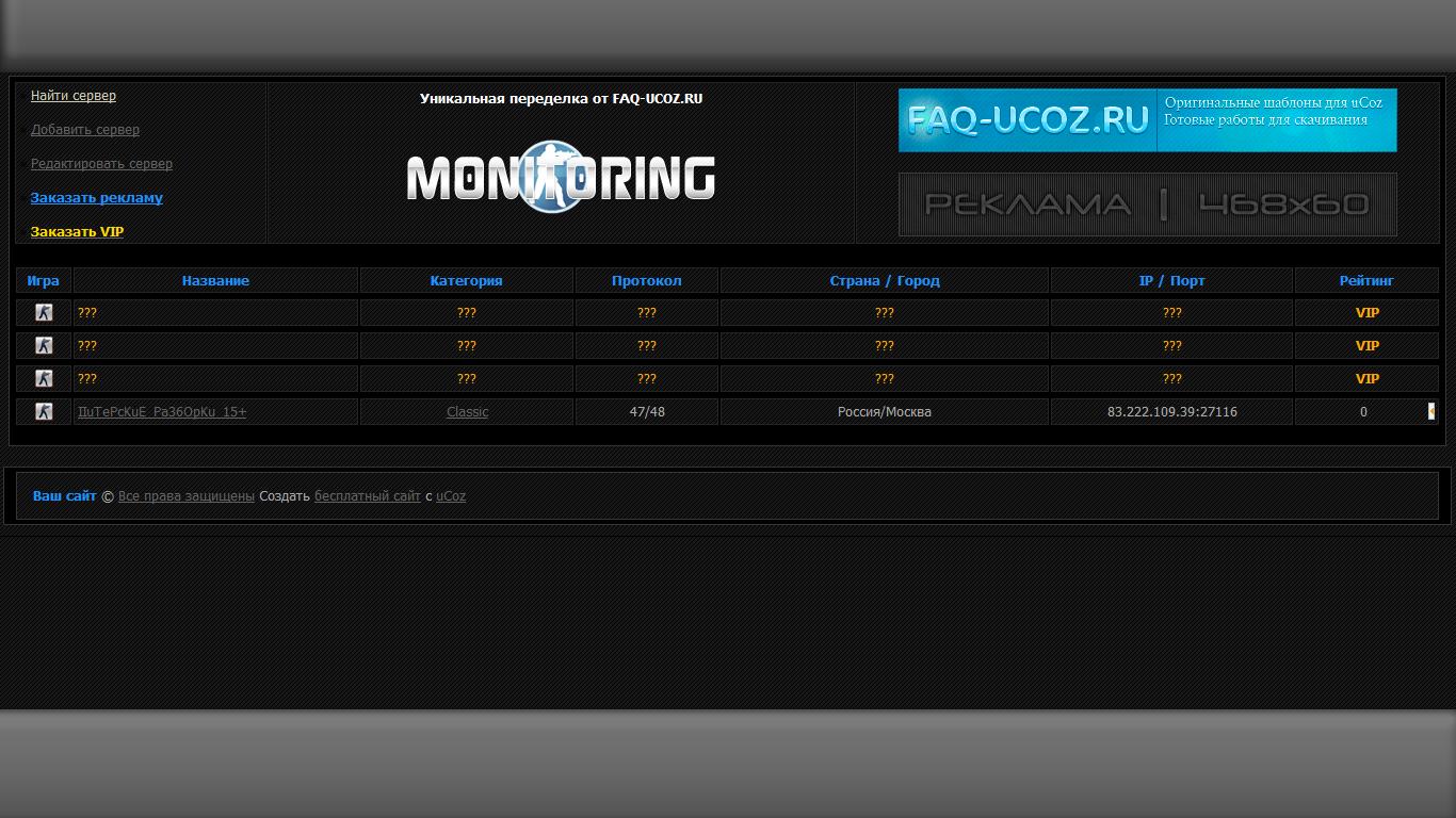 мониторинг серверов кс соурс: