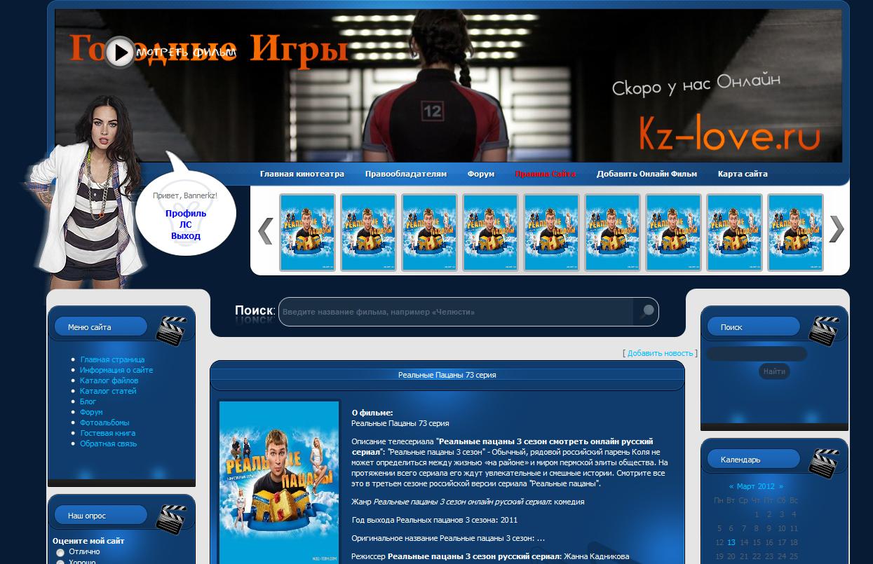 Скачать шаблон для онлайн кинотеатра для ucoz
